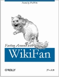 Book_Cover_O'REILLY_WikiFan_small.jpg