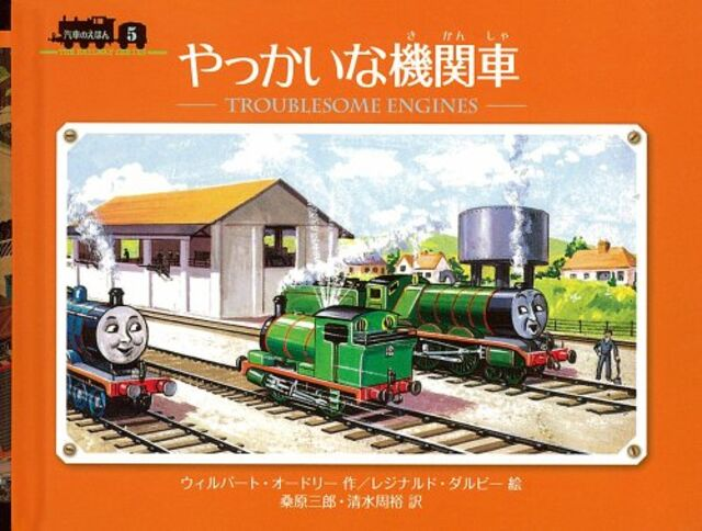 640px-TroublesomeEnginesJapanesecover.jpg