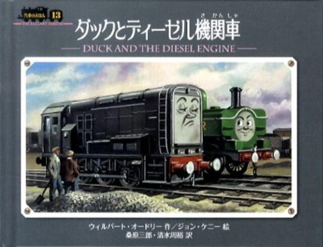 640px-DuckandtheDieselEngineJapanesecover.jpg